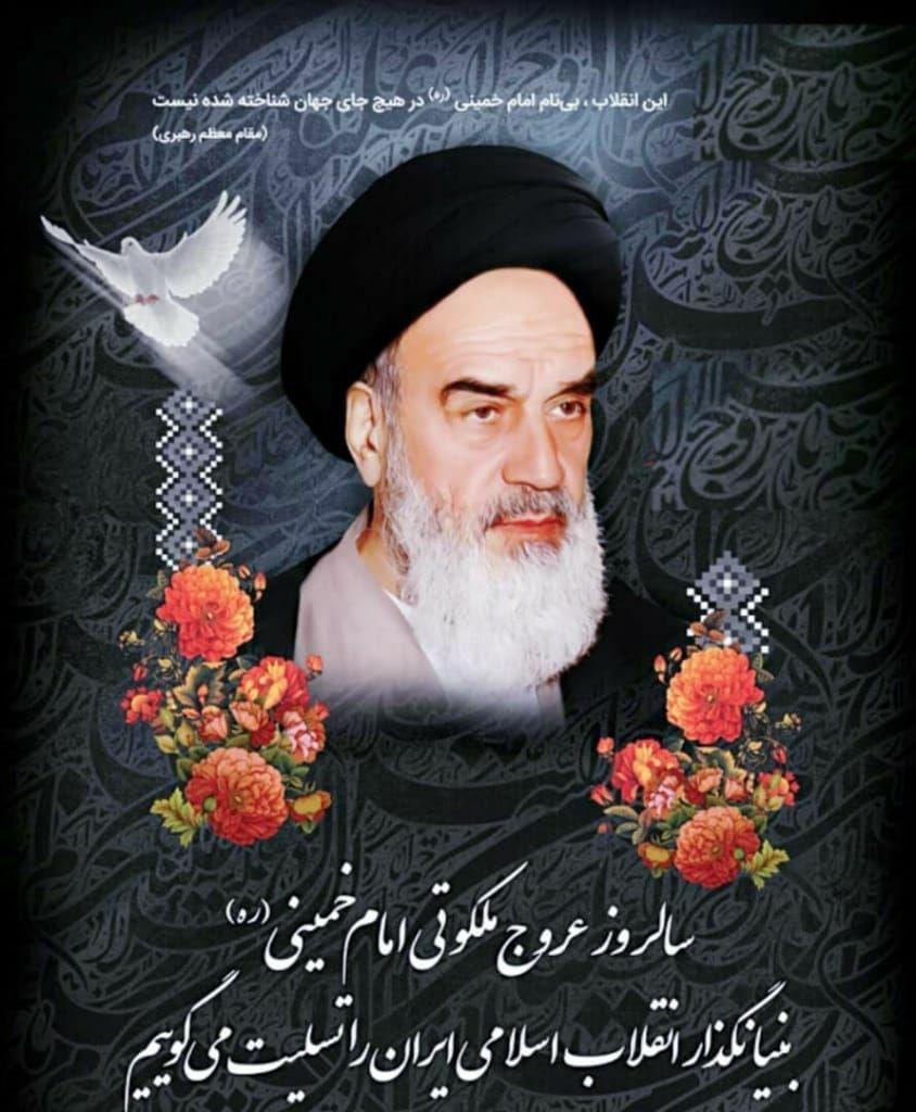 عروج ملکوتی بنیانگزار کبیر انقلاب اسلامی تسلیت باد